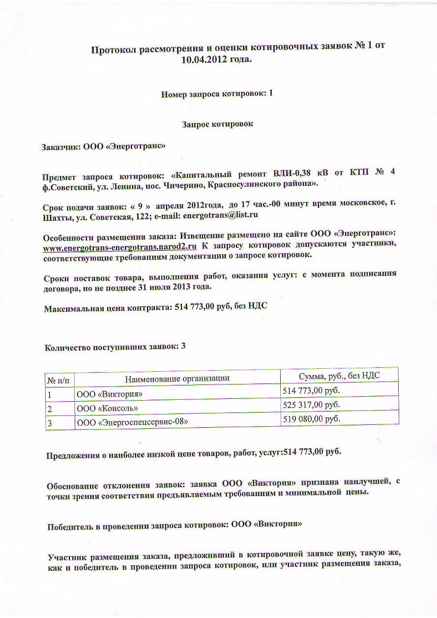 Котировочная заявка за что можно отклонить котировочную заявку